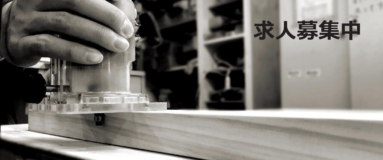 BERG ONISHI INC.(ベルグオーニシ)|家具製造|大阪