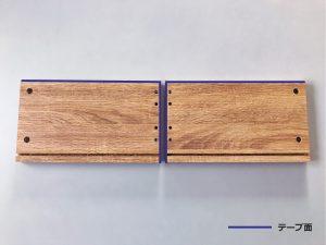 側板 テープ面